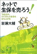 表紙: 76生まれ、ライフネット生命を立ち上げる ネットで生保を売ろう! (文春e-book) | 岩瀬 大輔