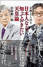 表紙: 日本人なら知っておきたい天皇論 (SB新書) | 田原 総一朗