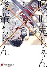 表紙: 吸血鬼ちゃん×後輩ちゃん2 (電撃コミックスNEXT) | 嵩乃朔