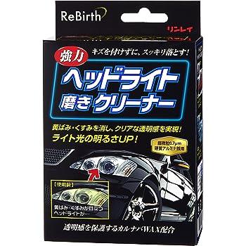 RINREI(リンレイ) ReBirth ヘッドライト磨きクリーナー 80ml B-35