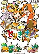 表紙: とりきっさ!(5)【電子限定特典ペーパー付き】 (RYU COMICS) | ノブヨシ侍