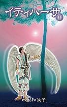 表紙: イティハーサ(11) | 水樹 和佳子