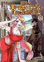 表紙: 田舎のホームセンター男の自由な異世界生活 (5) (角川コミックス・エース) | 古来 歩