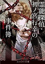 表紙: 霊能探偵・初ノ宮行幸の事件簿1 (メディアワークス文庫) | 山口 幸三郎
