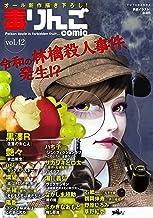 毒りんごcomic : 42 (アクションコミックス)