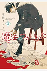 魔法のつかいかた(3) (ウィングス・コミックス) Kindle版