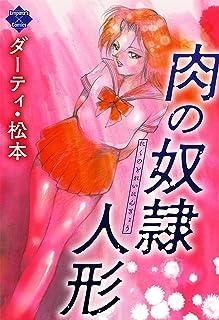 肉の奴隷人形 (エンペラーズコミックス)