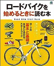 表紙: ロードバイクを始めるときに読む本 エイムック | BiCYCLE CLUB編集部