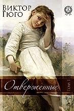 Отверженные. Том 1 (Russian Edition)