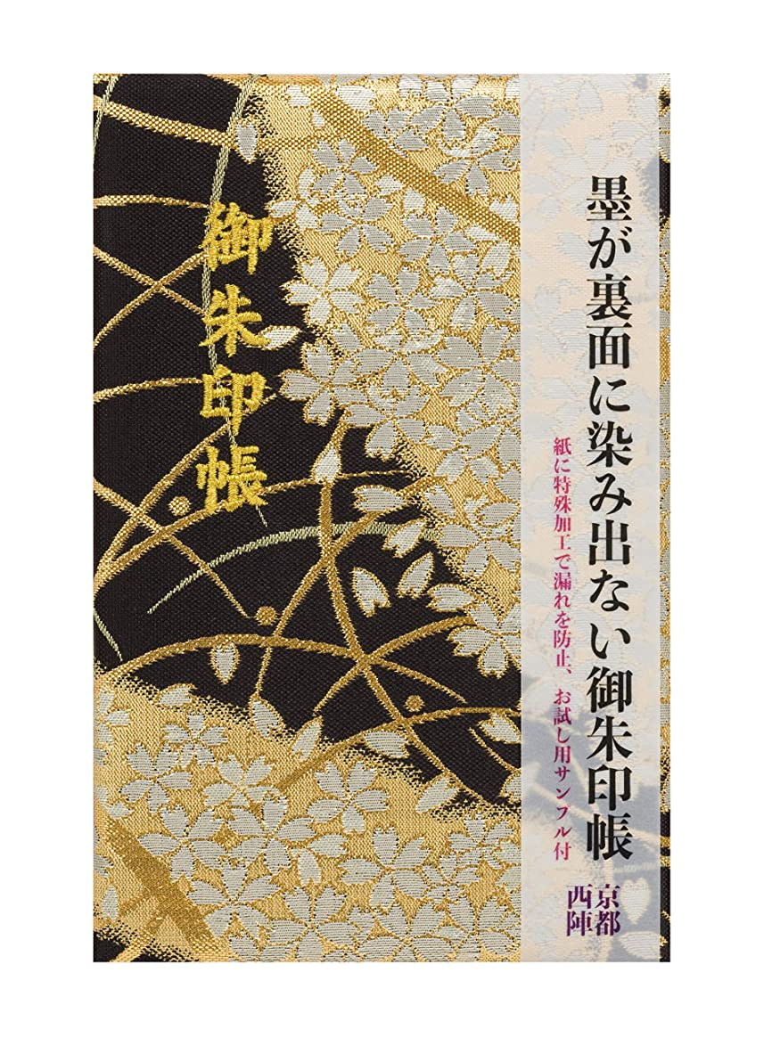 単なる石灰岩更新SOWA LABO 墨が裏面に染み出ない御朱印帳 黒流水桜