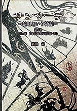 サンサーラ 輪廻という神話 第5巻 第4部 中: 日本仏教と因果応報(中)