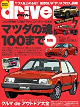 表紙: Driver(ドライバー) 2020年 7月号 [雑誌]   driver編集部