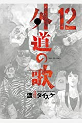 外道の歌(12) (ヤングキングコミックス) Kindle版