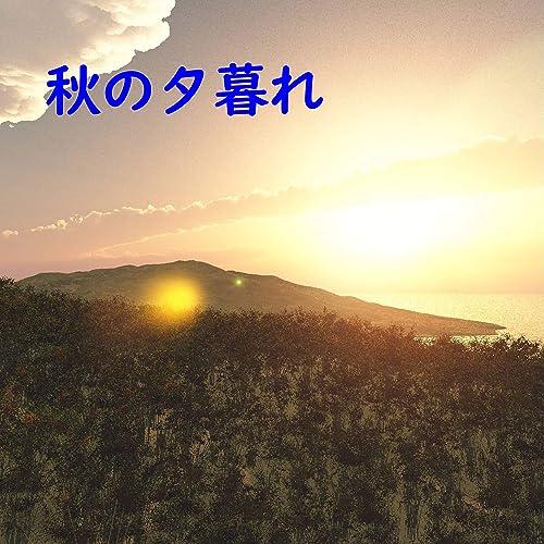 秋の夕暮れ feat.kokone