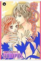 恋する・カラダ (Darlin' Collection) Kindle版