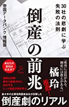 表紙: 倒産の前兆 30社の悲劇に学ぶ失敗の法則 (SB新書) | 帝国データバンク 情報部