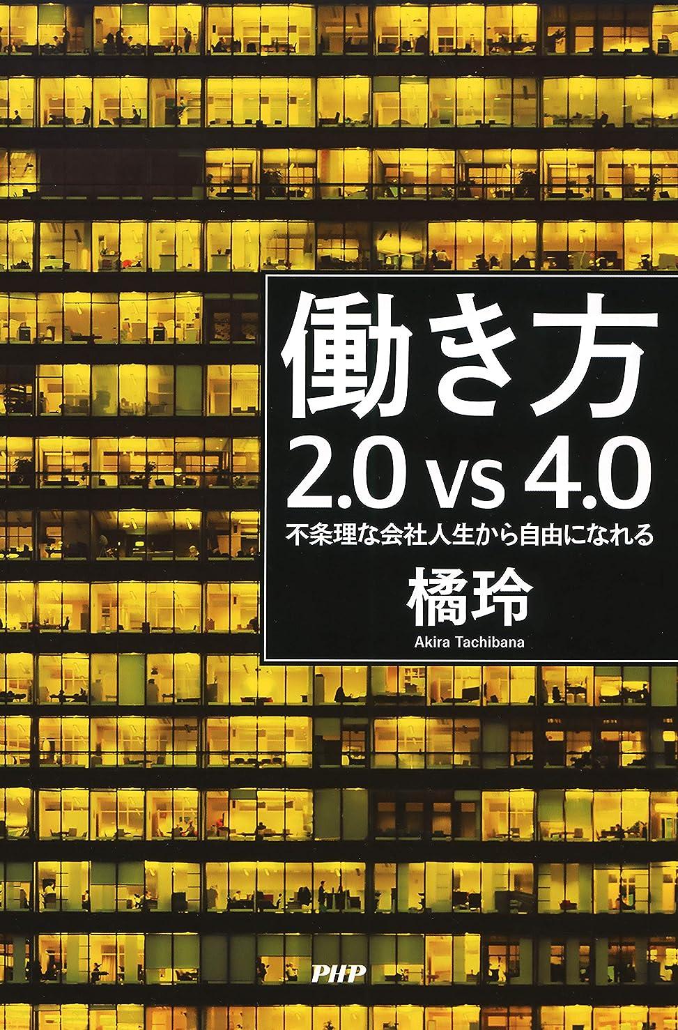 ゲージドライバモルヒネ働き方2.0vs4.0 不条理な会社人生から自由になれる