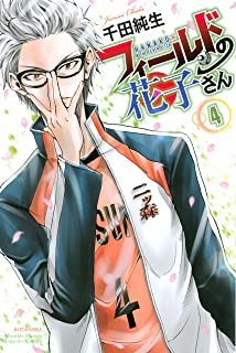 フィールドの花子さん(4) (月刊少年マガジンコミックス)