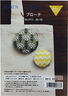 LECIEN(ルシアン) 「地刺し®」で作る布小物 ブローチ 白い花 2313