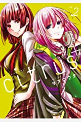 citrus +: 2【カラーイラスト特典付】 (百合姫コミックス) Kindle版