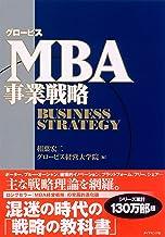 表紙: グロービスMBA事業戦略 | 相葉 宏二