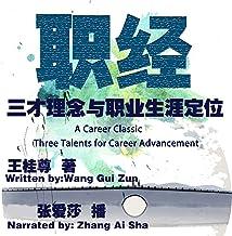 职经:三才理念与职业生涯定位 - 職經:三才理念與職業生涯定位 [A Career Classic: Three Talents for Career Advancement]
