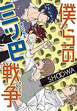表紙: 僕らの三ツ巴戦争 (BL宣言) | SHOOWA