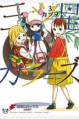 三ツ星カラーズ3 (電撃コミックスNEXT) Kindle版