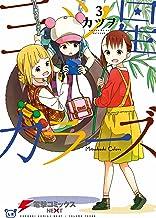 表紙: 三ツ星カラーズ3 (電撃コミックスNEXT)   カツヲ