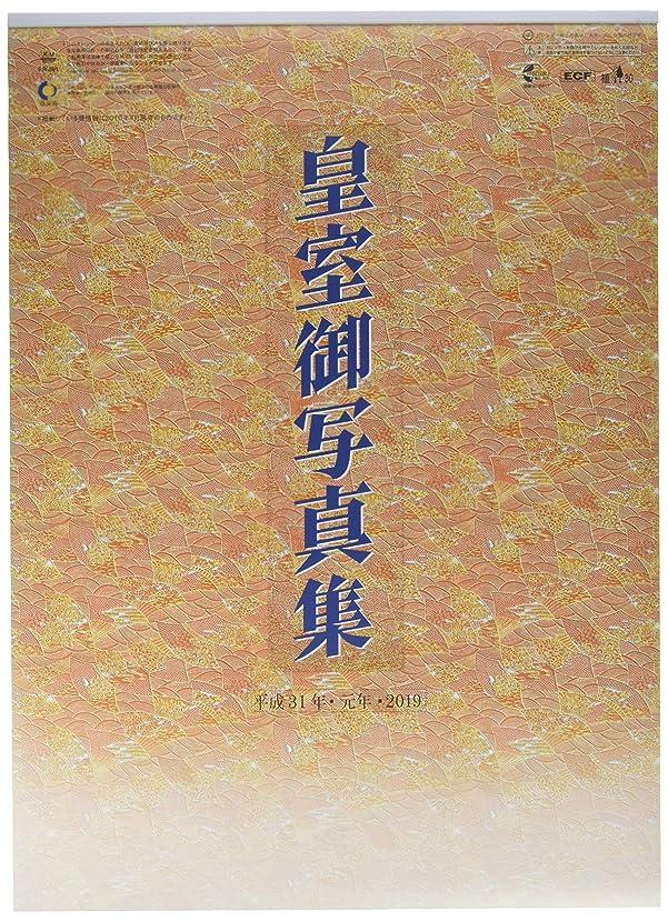 床地下室記念碑的なトライエックス 皇室カレンダー 2019年 カレンダー CL-1540 壁掛け 53×38cm