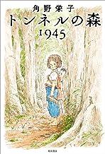 表紙: トンネルの森 1945 | 角野 栄子