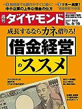 表紙: 週刊ダイヤモンド 2018年6/16号 [雑誌]   ダイヤモンド社