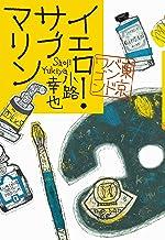 表紙: イエロー・サブマリン 東京バンドワゴン (集英社文芸単行本) | 小路幸也