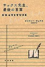 表紙: サックス先生、最後の言葉 (早川書房) | 大田 直子
