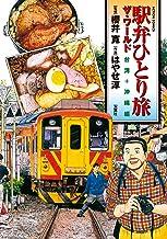 表紙: 駅弁ひとり旅 ザ・ワールド 台湾+沖縄編 (アクションコミックス)   櫻井寛