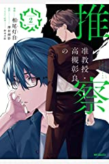 准教授・高槻彰良の推察 2 (MFコミックス ジーンシリーズ) Kindle版