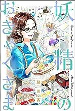 妖精のおきゃくさま 分冊版 : 6 (webアクションコミックス)