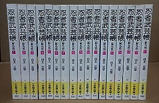 忍者武芸帳 影丸伝 文庫版 コミックセット (小学館文庫) [マーケットプレイスセット]