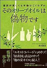 表紙: そのオリーブオイルは偽物です 日本オリーブオイルソムリエ協会 | 多田俊哉