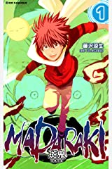 MADARAKI-斑鬼 1 Kindle版