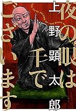 表紙: 夜の眼は千でございます 夜は千の眼を持つ (ビームコミックス) | 上野 顕太郎