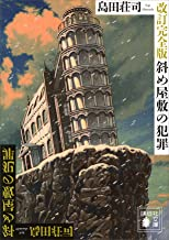 表紙: 改訂完全版 斜め屋敷の犯罪 (講談社文庫) | 島田荘司