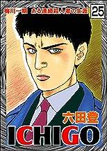 ICHIGO[二都物語](分冊版) 【第25話】 (ぶんか社コミックス)