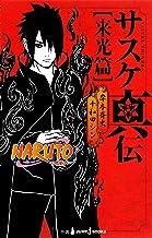 表紙: NARUTO―ナルト― サスケ真伝 来光篇 (ジャンプジェイブックスDIGITAL) | 十和田シン