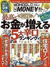 MONOQLO the MONEY 2019年4月号 [雑誌]