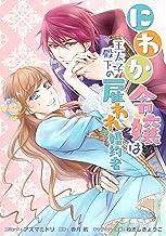 表紙: にわか令嬢は王太子殿下の雇われ婚約者 連載版: 4 (ZERO-SUMコミックス) | アズマ ミドリ