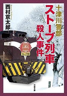 十津川警部 ストーブ列車殺人事件 (双葉文庫)