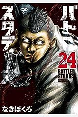 バトルスタディーズ(24) (モーニングコミックス) Kindle版