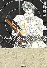 表紙: ツーリング・エクスプレス特別編 2 (白泉社文庫) | 河惣益巳