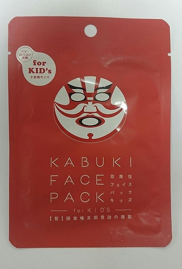 祈る用量優勢歌舞伎フェイスパック 子供用 KABUKI FACE PACK For Kids パンダ トラも! ベビーローション使用